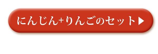 にんじん+りんごのセット