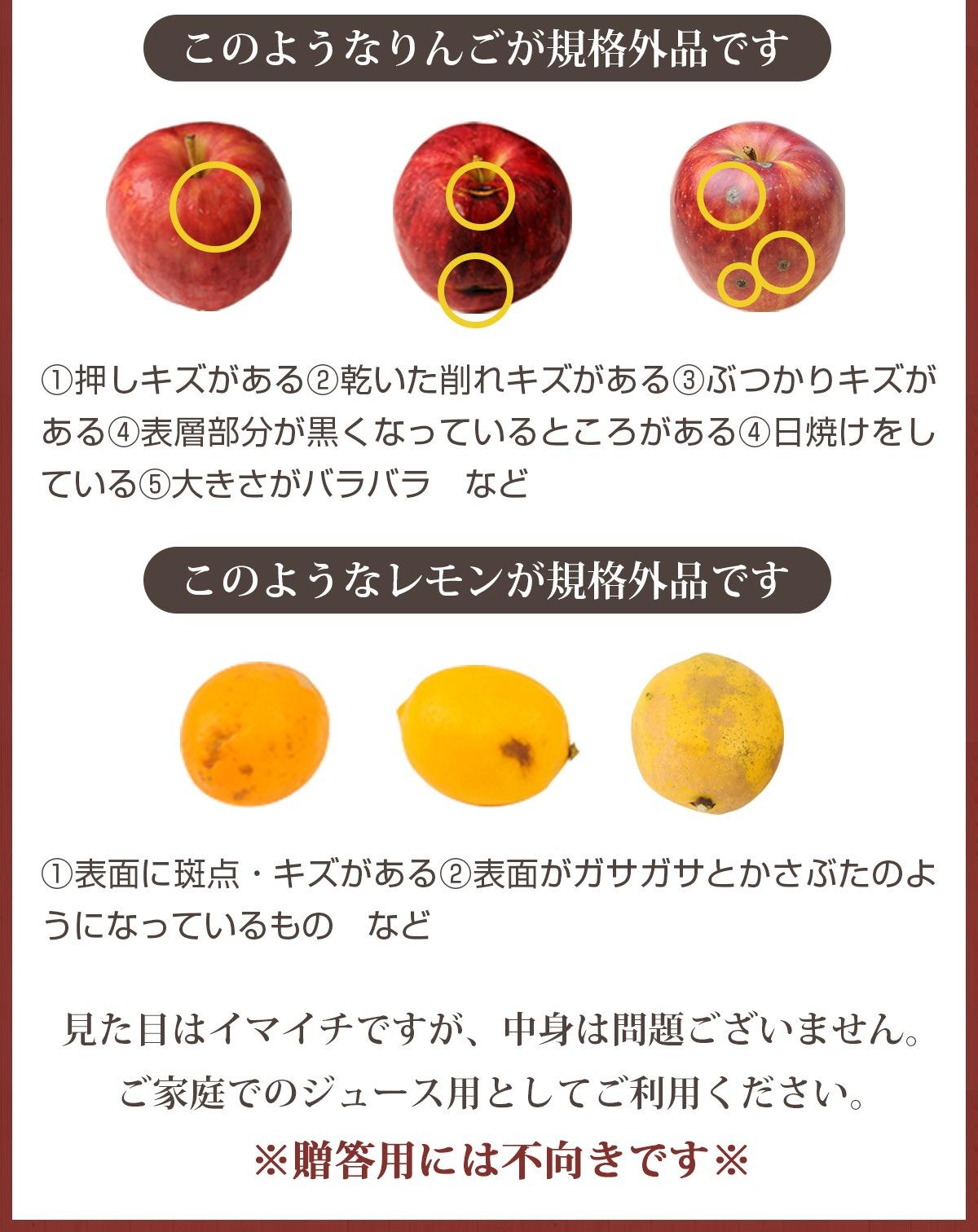 規格外品のりんご、レモン
