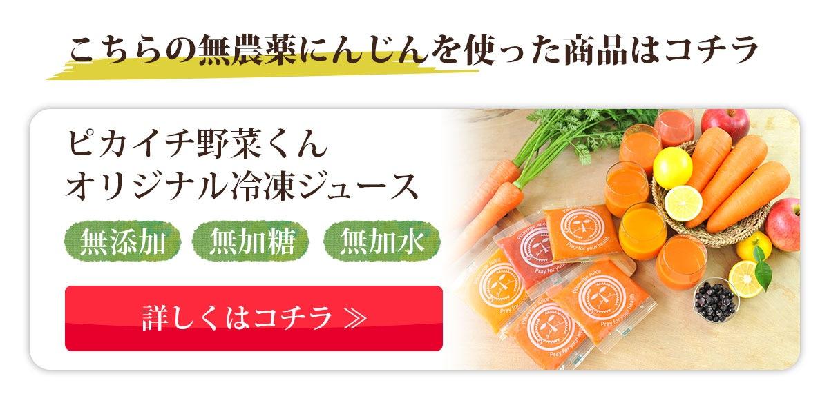 冷凍ピカベジジュース