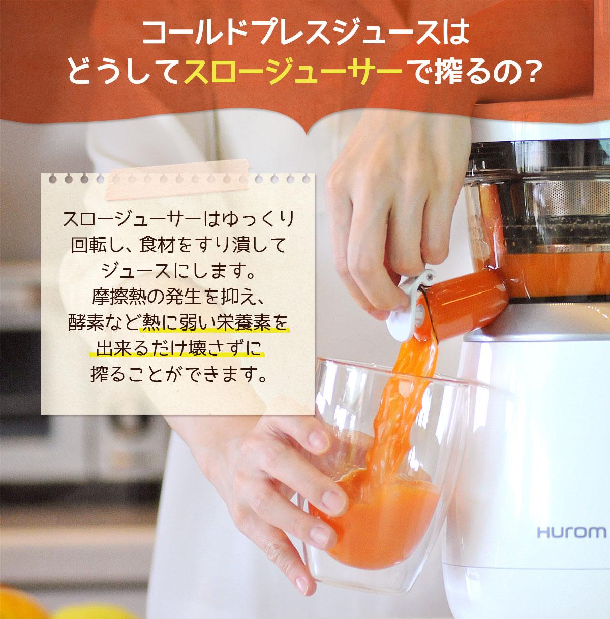 スロージューサーはゆっくり回転し、食材をすり潰してジュースにします。摩擦熱の発生を抑え、酵素など熱に弱い栄養素を出来るだけ壊さずに搾ることができます。