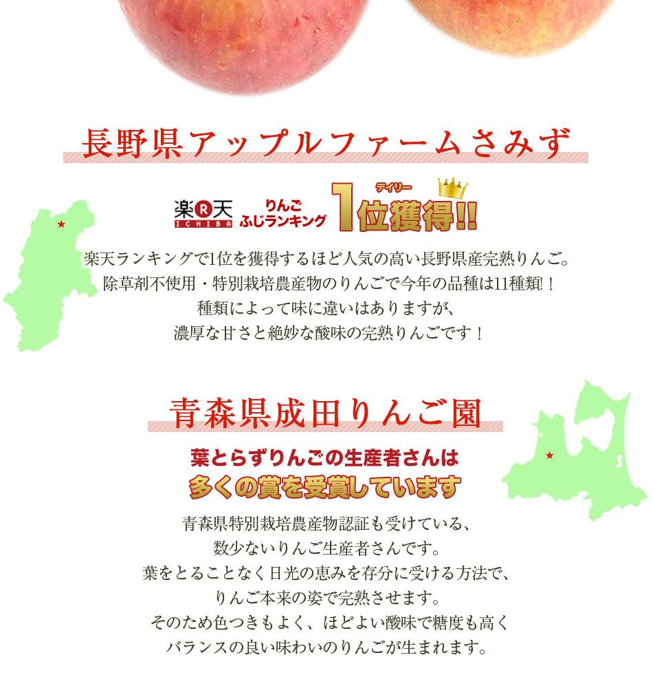 長野県:アップルファームさみず、青森県:成田りんご園