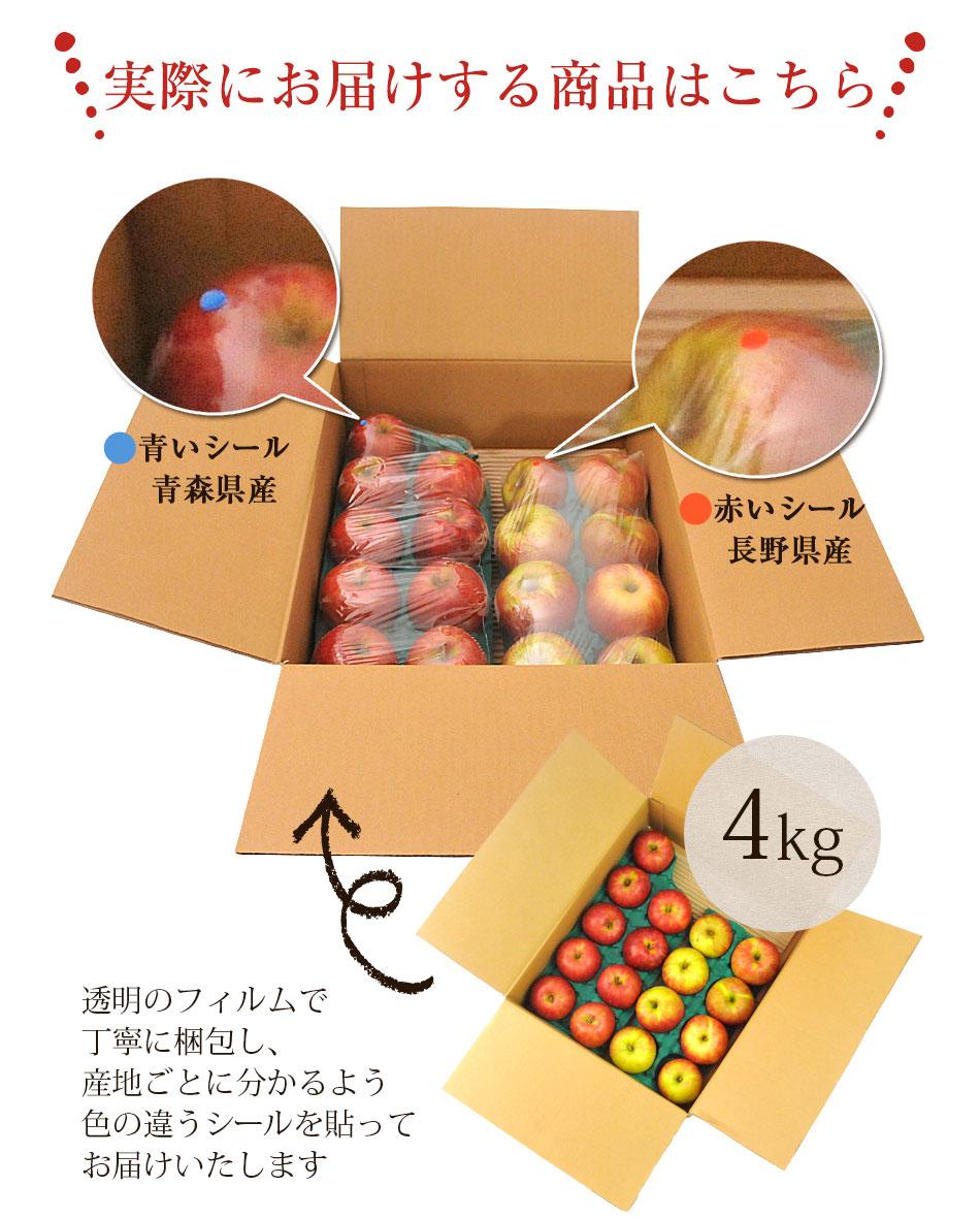 実際にお届けする商品!青いシールが青森県産、赤いシールが長野県産で4kg