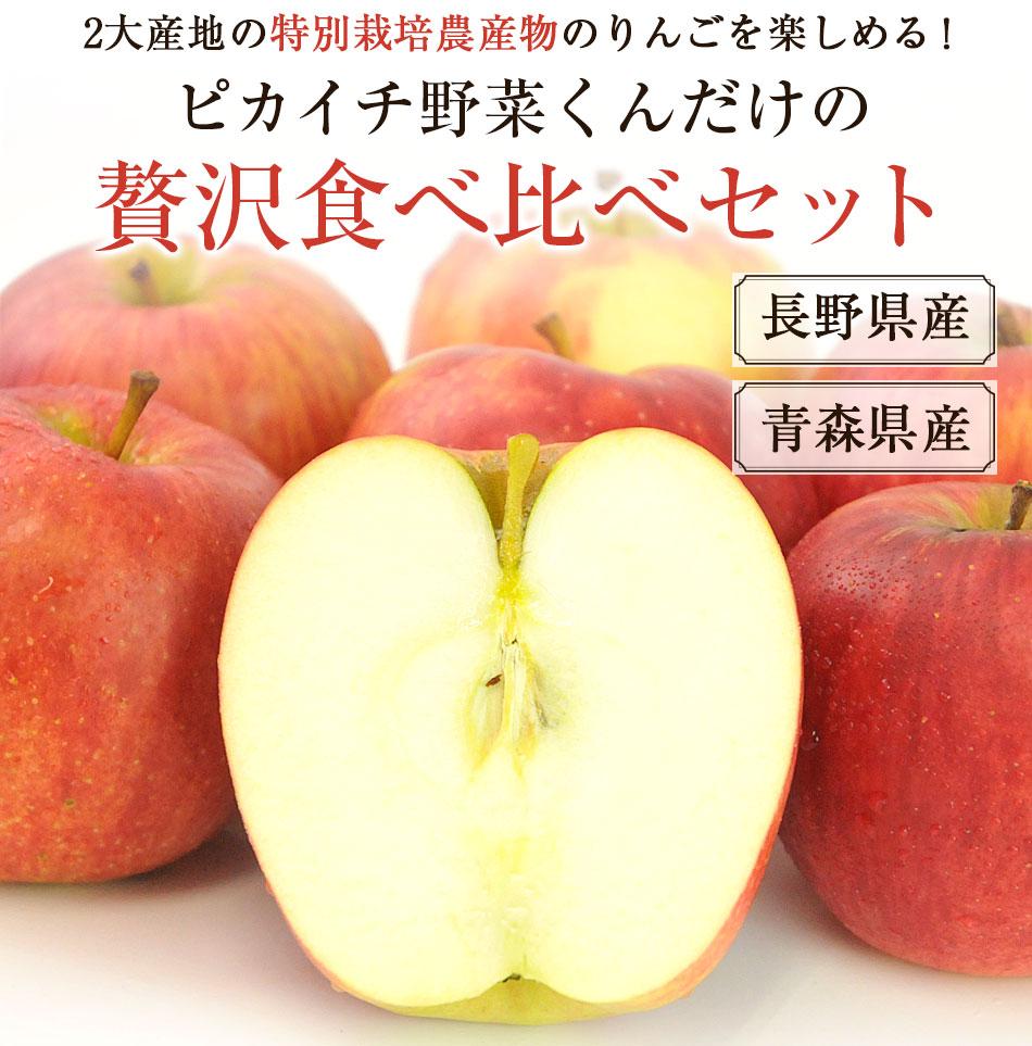 2大産地の特別栽培農産物のりんごを楽しめる!ピカイチ野菜くんだけの贅沢食べ比べセット