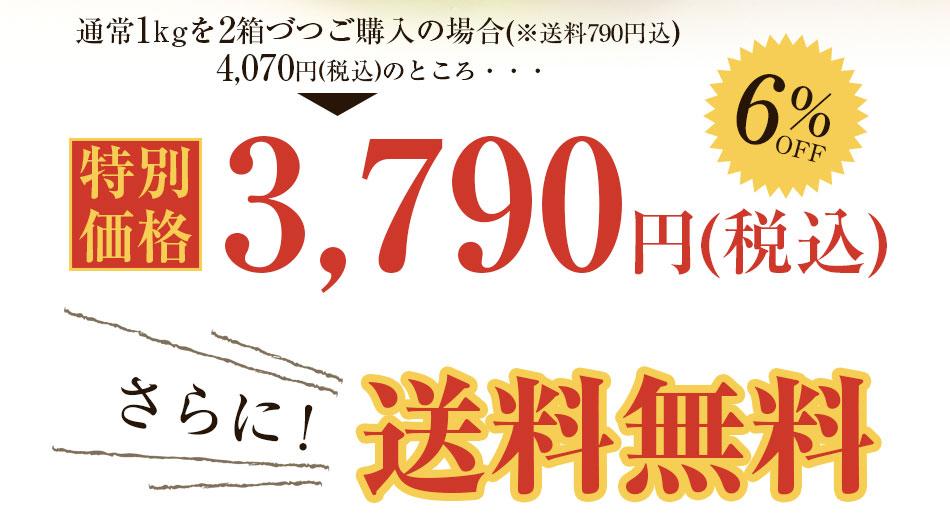 価格 3,490円(税込)送料無料