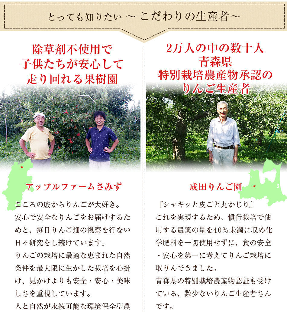 長野県産:除草剤不使用で子供たちが安心して走り回れる果樹園、青森県産:2万人の中の数十人青森県特別栽培農産物承認のりんご生産者