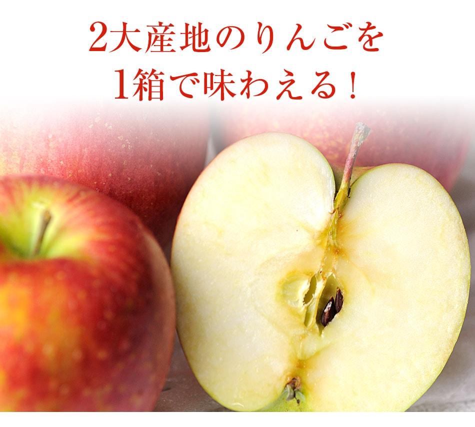 2大産地のりんごを1箱で味わえる