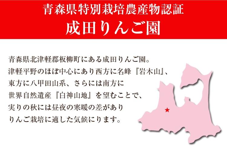 特別栽培農産物認証成田りんご園