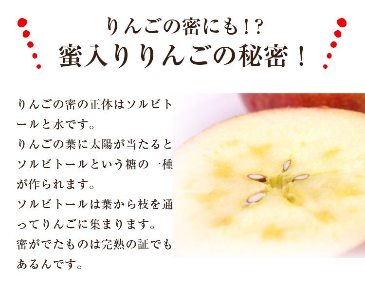 りんごの蜜は完熟の証