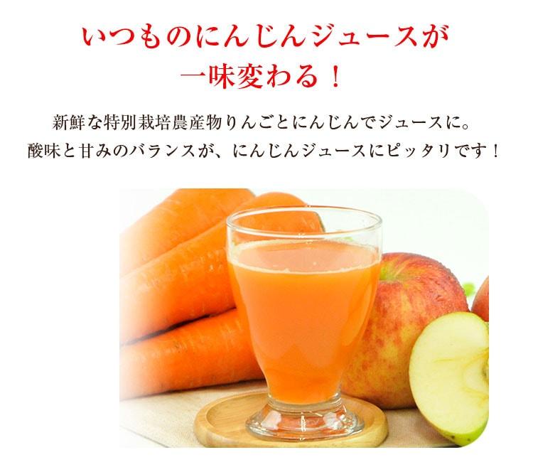 にんじんジュースに入れると酸味と甘みのバランスがピッタリ