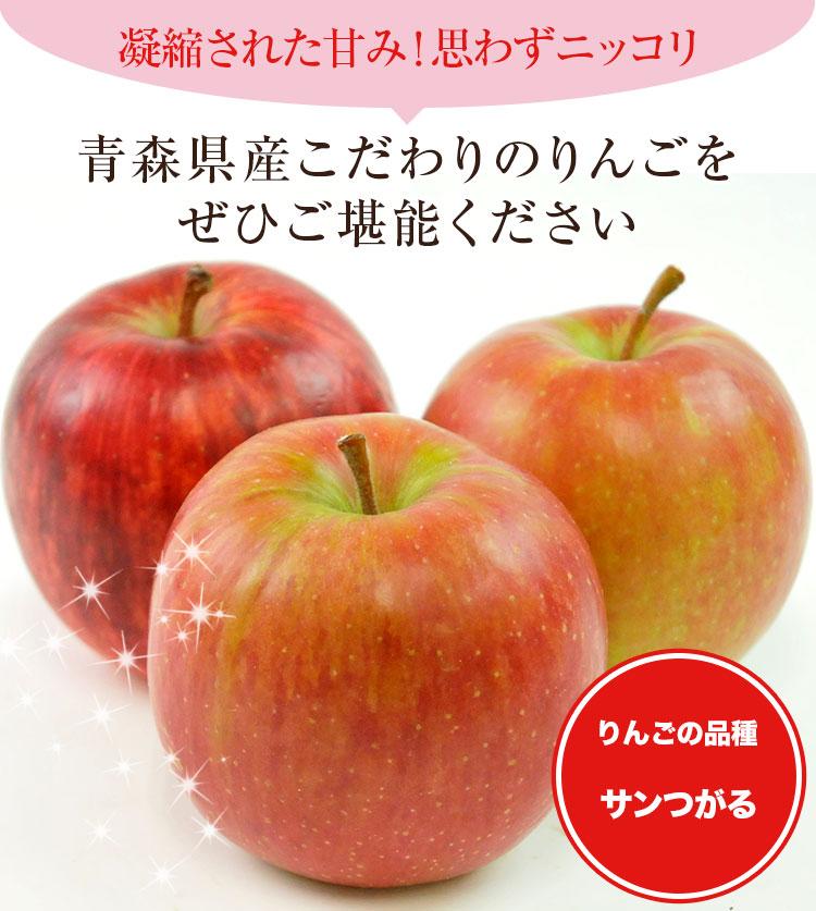 りんごの品種はサンつがる