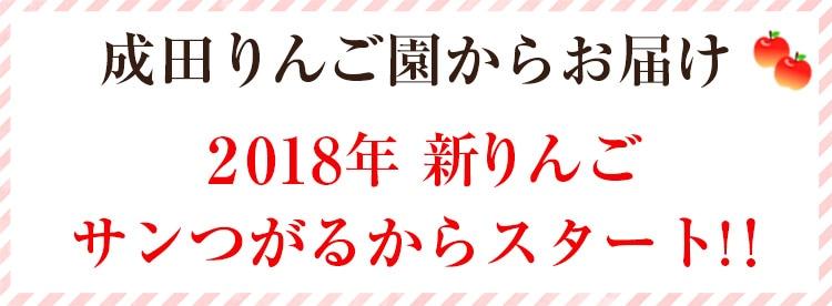 2018年新りんごスタート