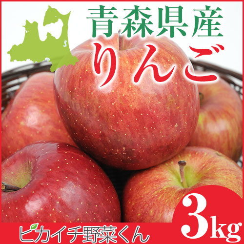 青森県産りんご