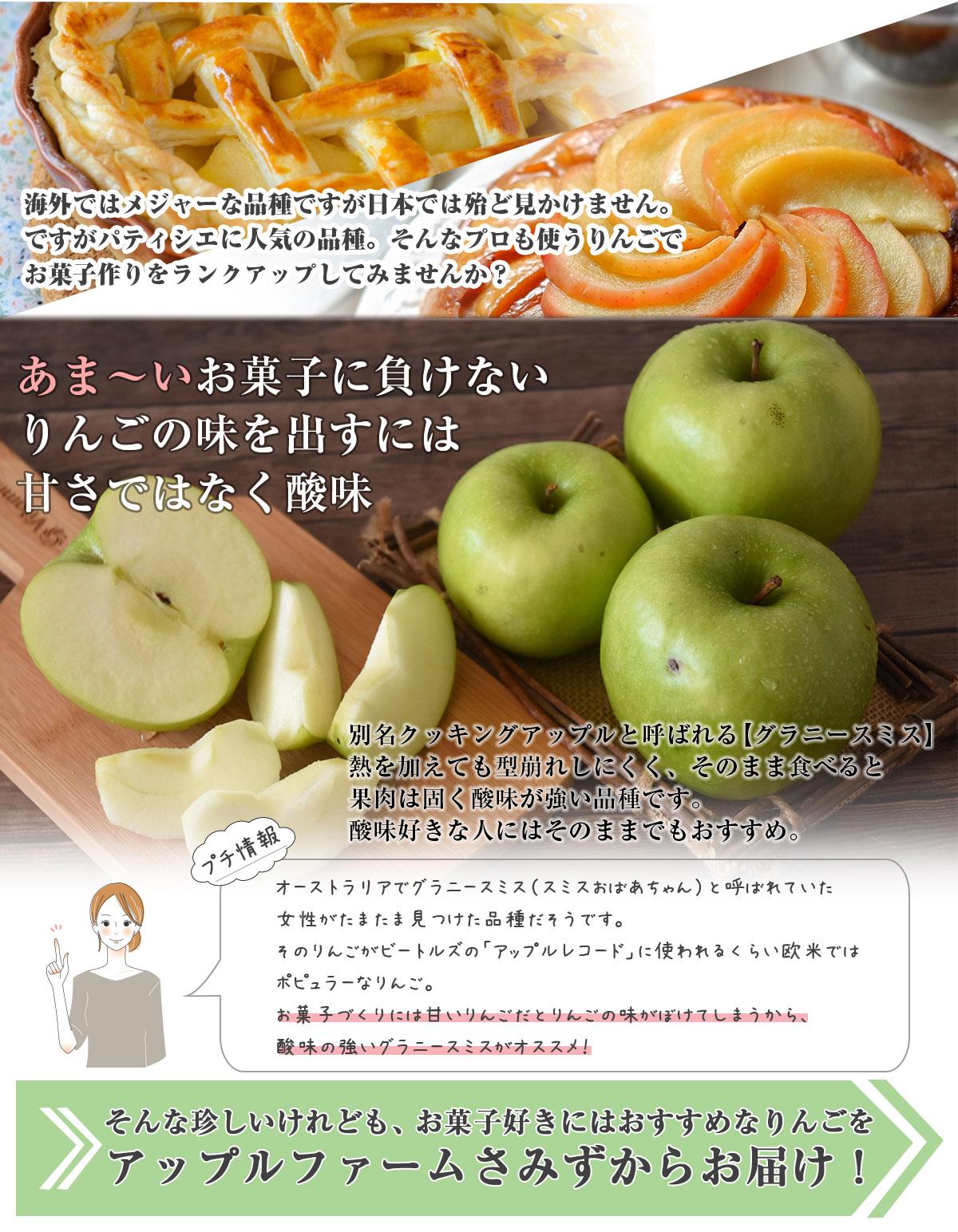 あまいお菓子に負けないりんごの味を出すには甘さではなく酸味