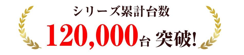 シリーズ累計販売台数 120,000台突破