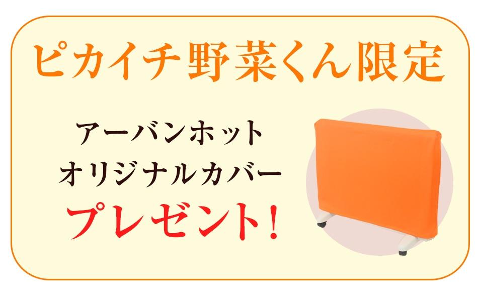ピカイチ野菜くん限定 アーバンホット専用オリジナルカバープレゼント