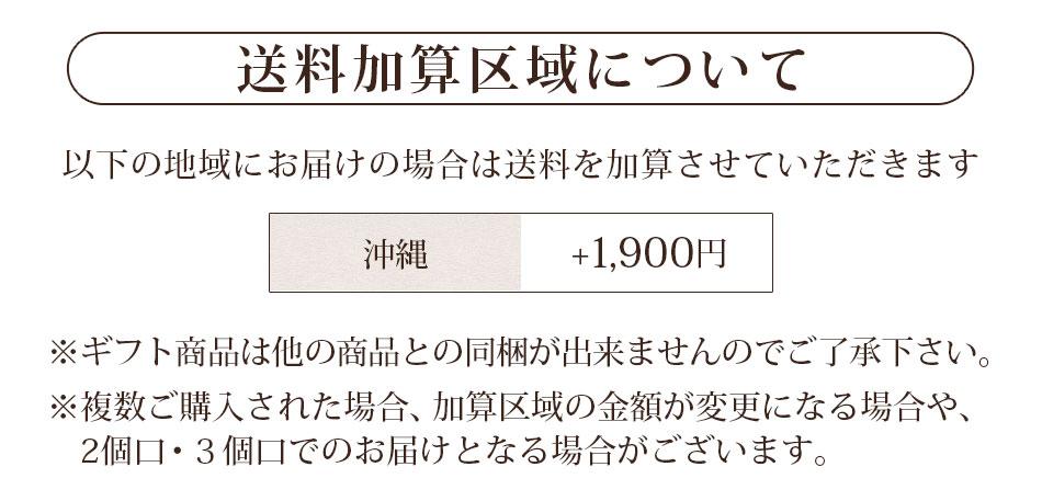 送料加算区域冷凍ギフト沖縄のみ