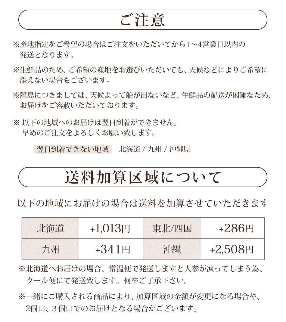 北海道へお届けは+300円