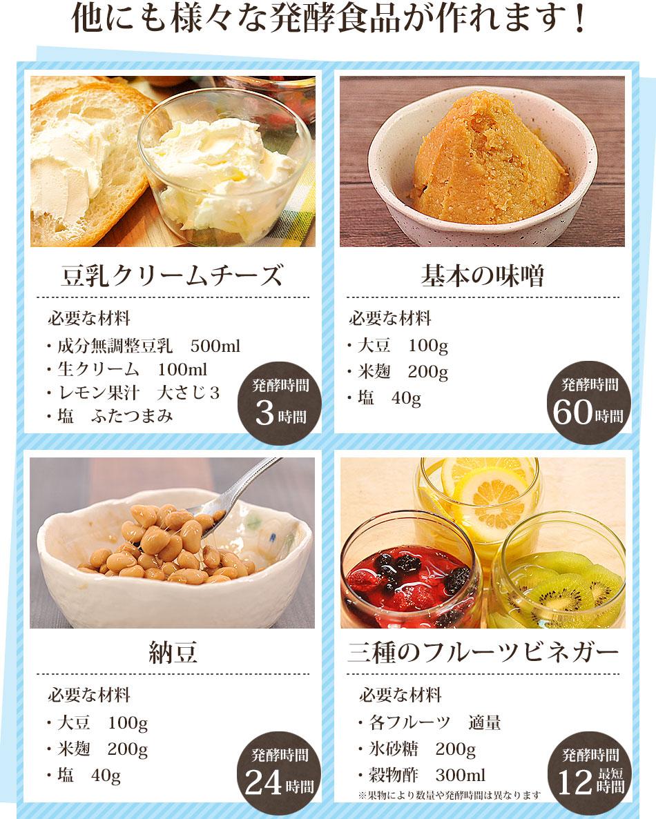 他にも様々な発酵食品が作れます!(豆乳ヨーグルト、味噌、納豆、フルーツビネガー)