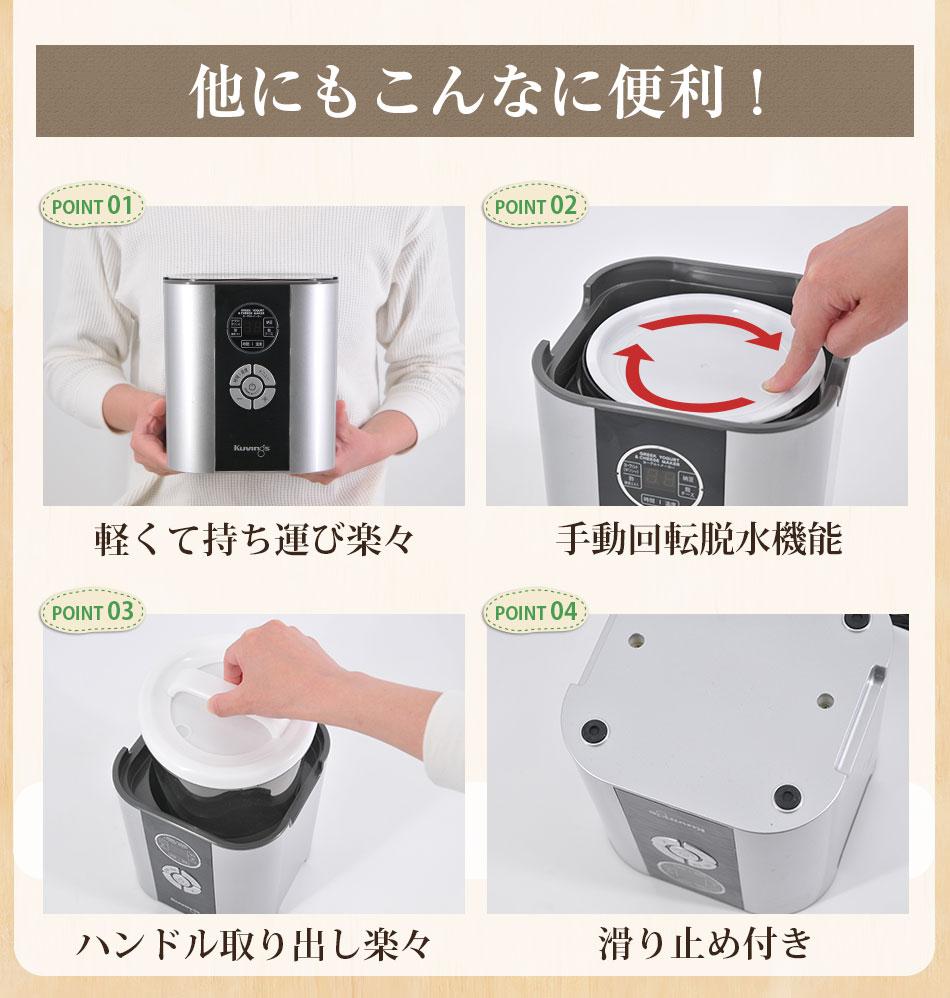 他にもこんなに便利(軽くて持ち運び楽々、手動回転脱水機能、ハンドル取り出し楽々、滑り止め付き)