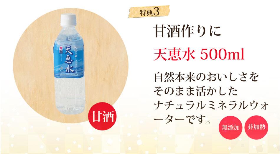 特典3:甘酒作りに使えるナチュラルミネラルウォーター500ml