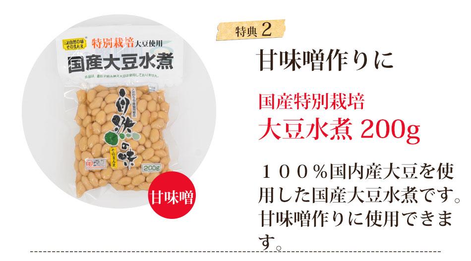 特典2:味噌作りに使える国産特別栽培大豆水煮200g