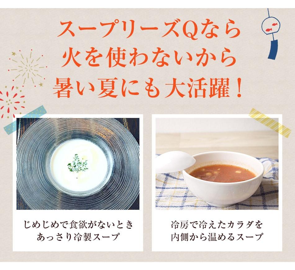 スープリーズQなら火を使わないから暑い夏にも大活躍 じめじめで食欲がないときあっさり冷製スープ 冷房で冷えたカラダを内側から温めるスープ