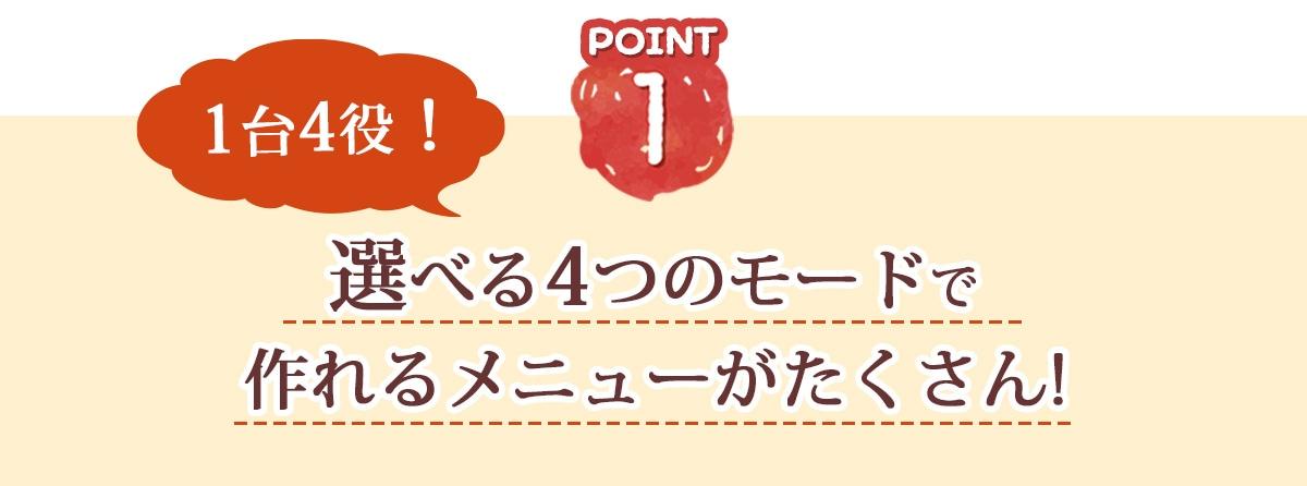 ポイント1選べる4つのモードで作れるメニューがたくさん