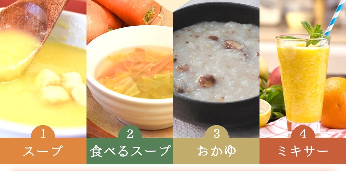 スープ、食べるスープ、おかゆ、ミキサー