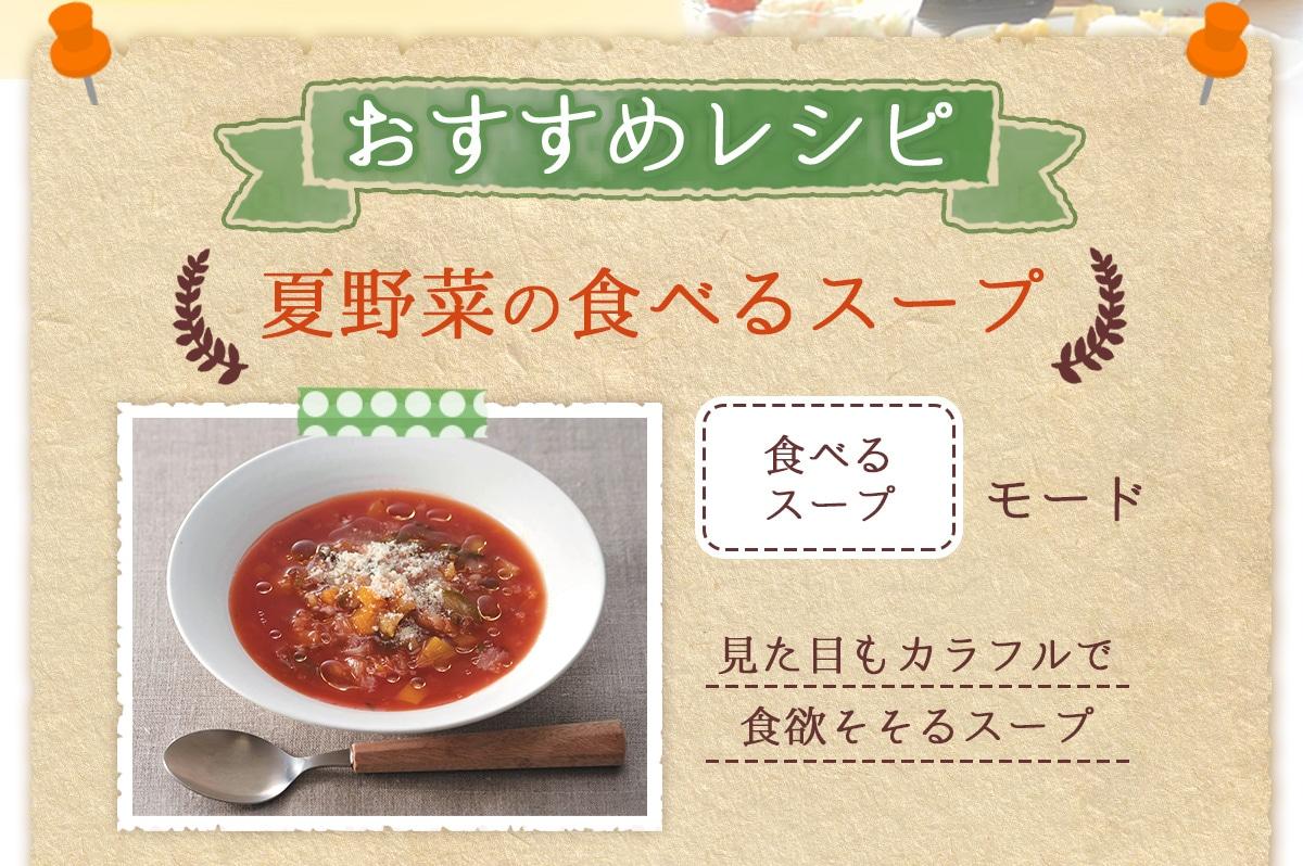 夏野菜の食べるスープは食べるスープモード