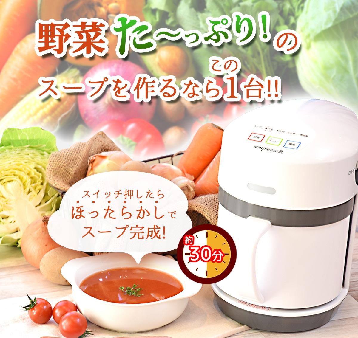 野菜たっぷりのスープを作るならこの1台