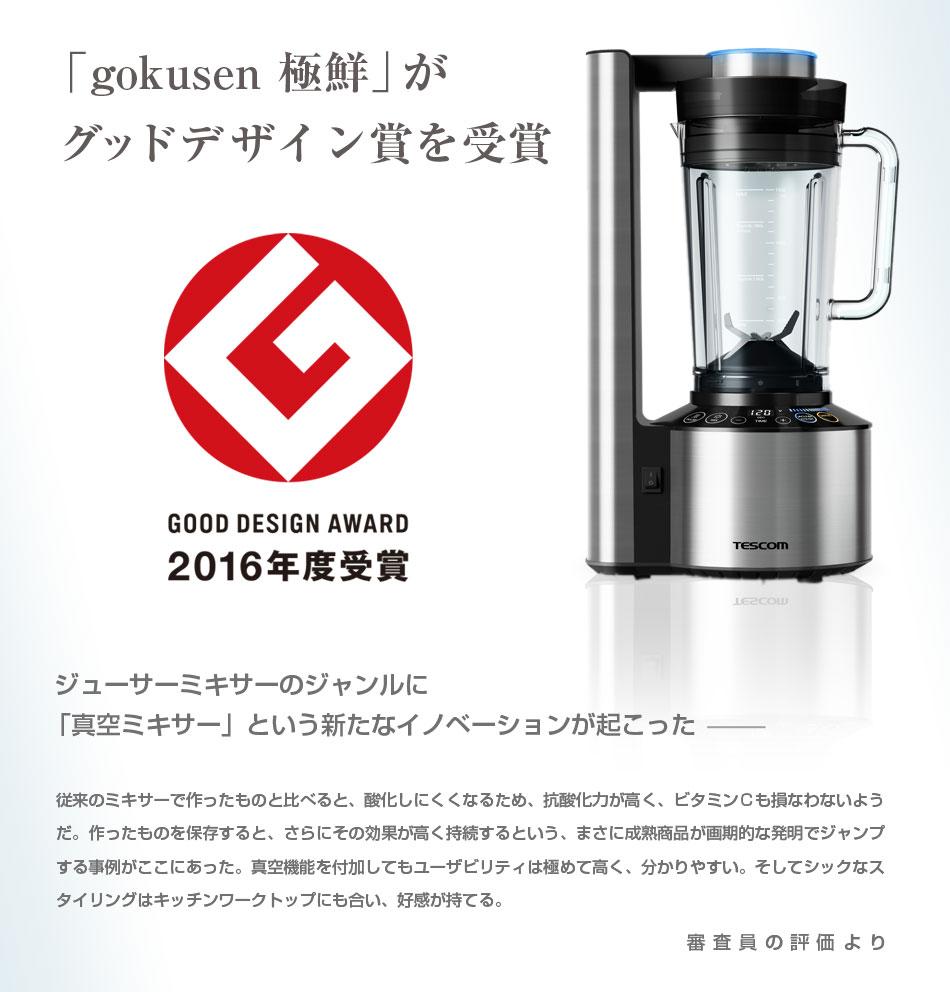 2016年度グッドデザイン賞受賞