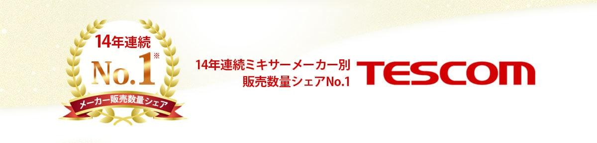 14年連続ミキサー販売数量シェアNo.1のTESCOM