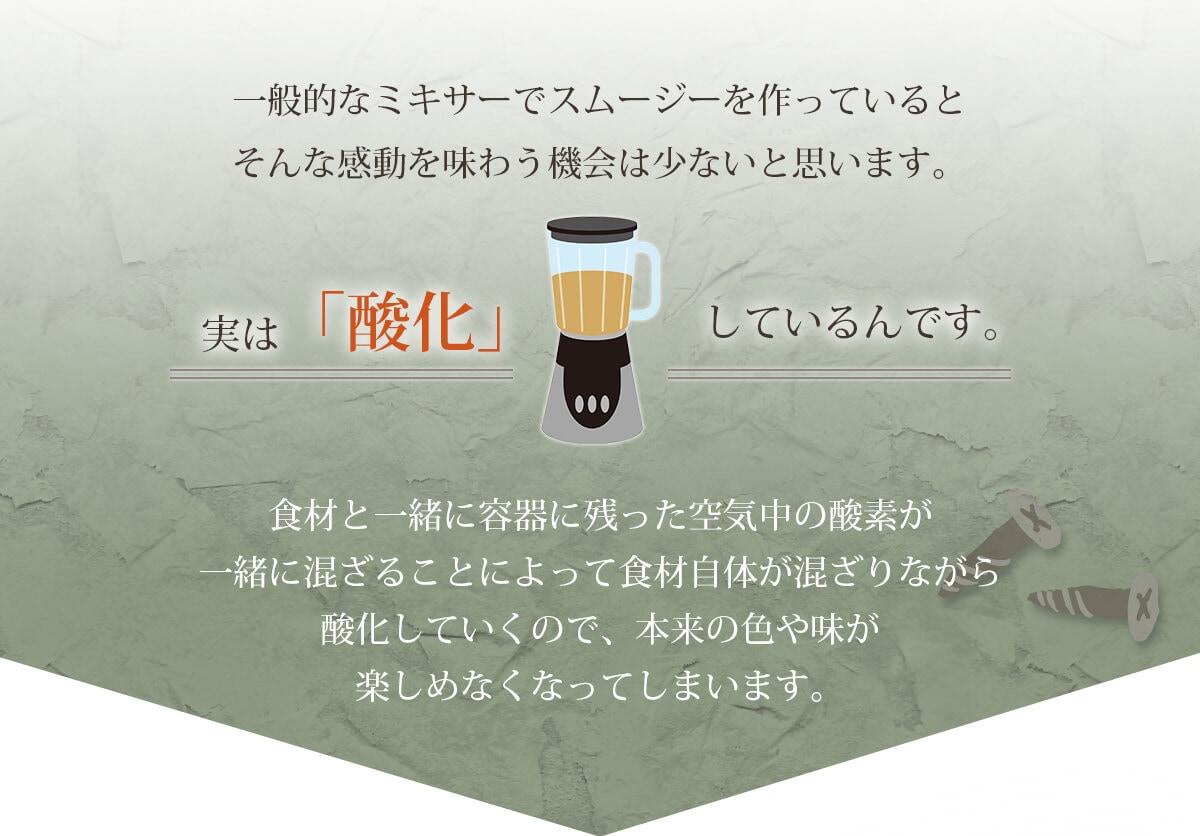 一般的なミキサーで作るスムージーは酸化しています