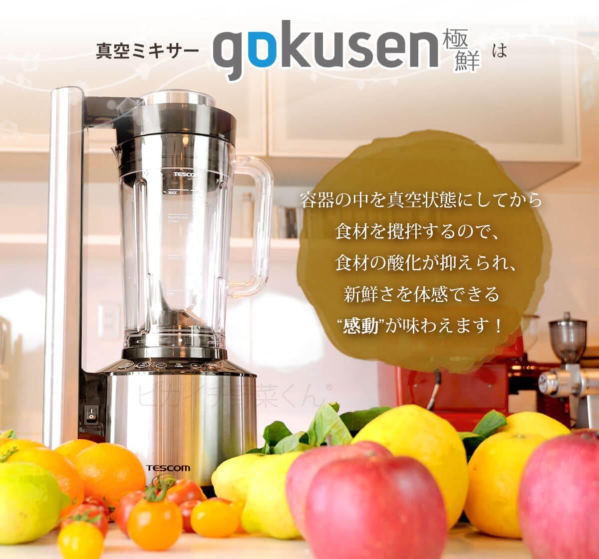 真空ミキサーgokusen極鮮は真空状態で攪拌するから感動が味わえます