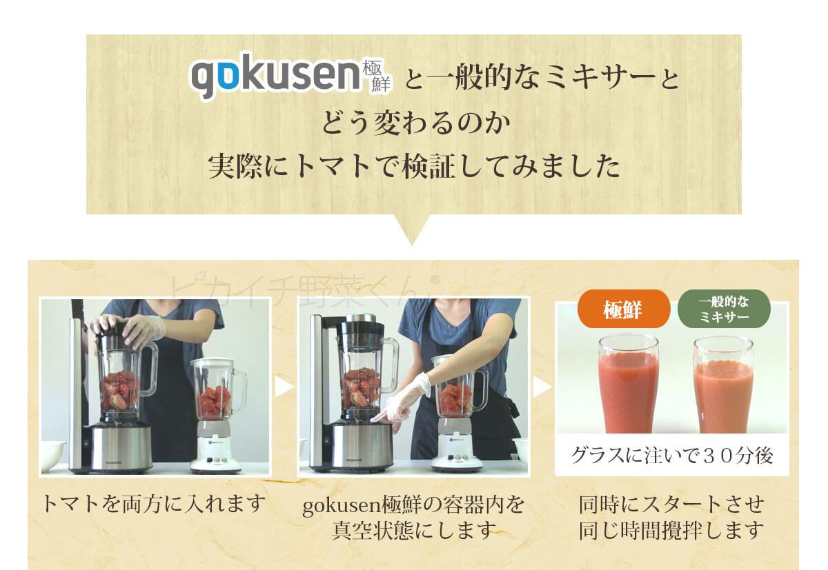 gokusen極鮮と一般的なミキサーとの違いをトマトで検証