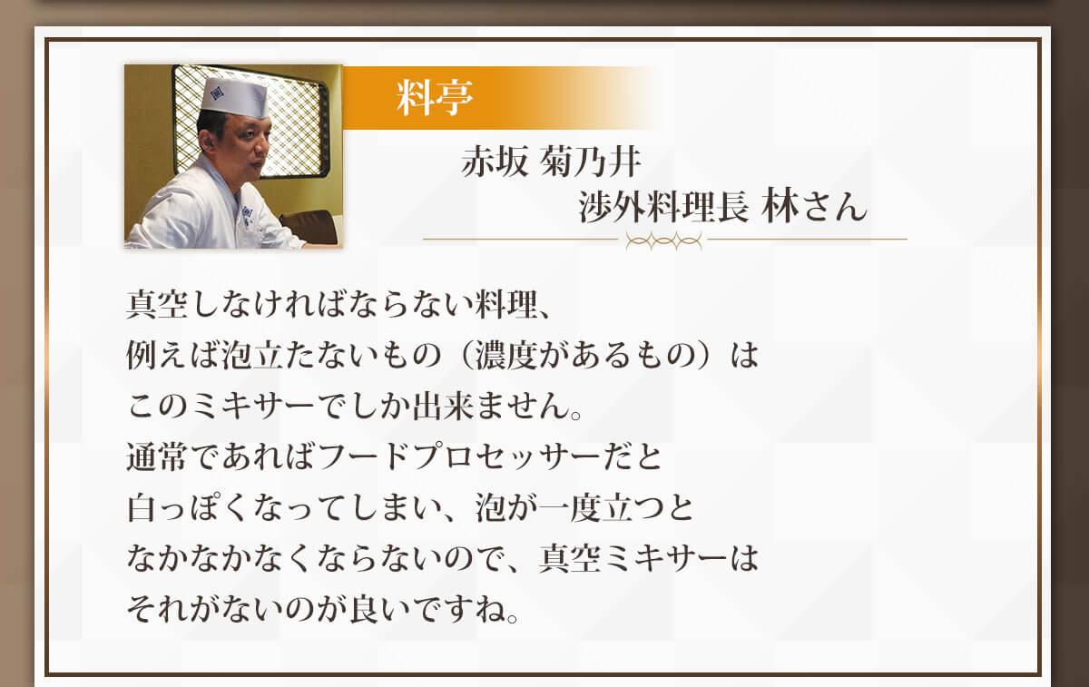 赤坂菊乃井の料理長も使用