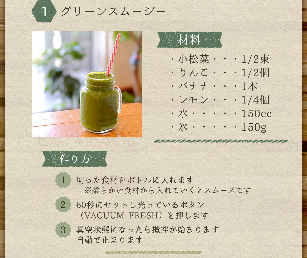 グリーンスムージーのレシピ