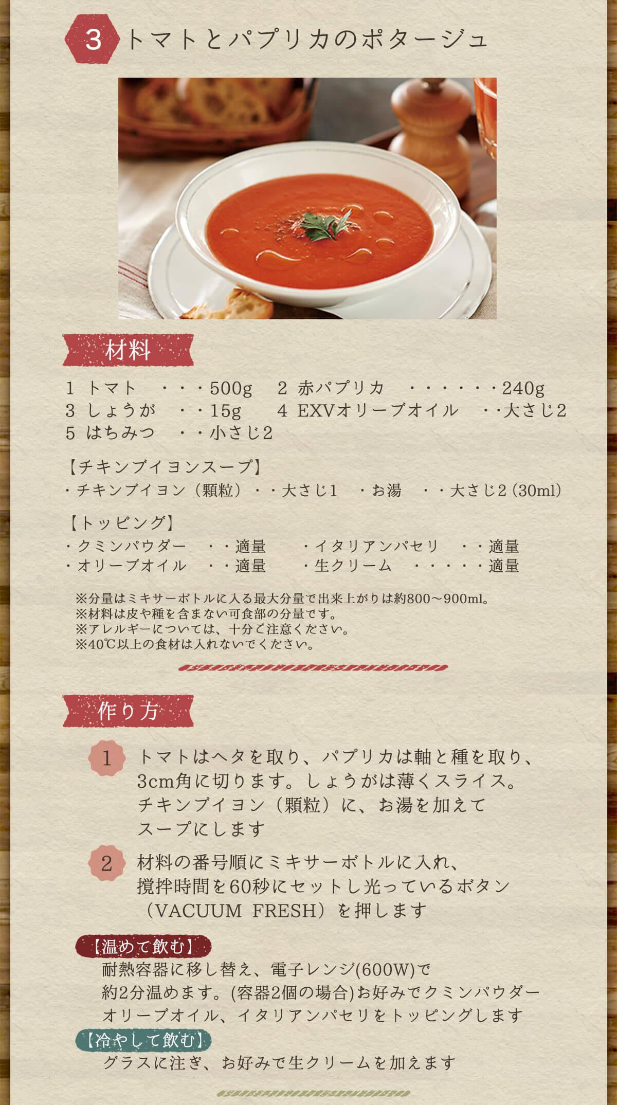 トマトとパプリカのポタージュのレシピ