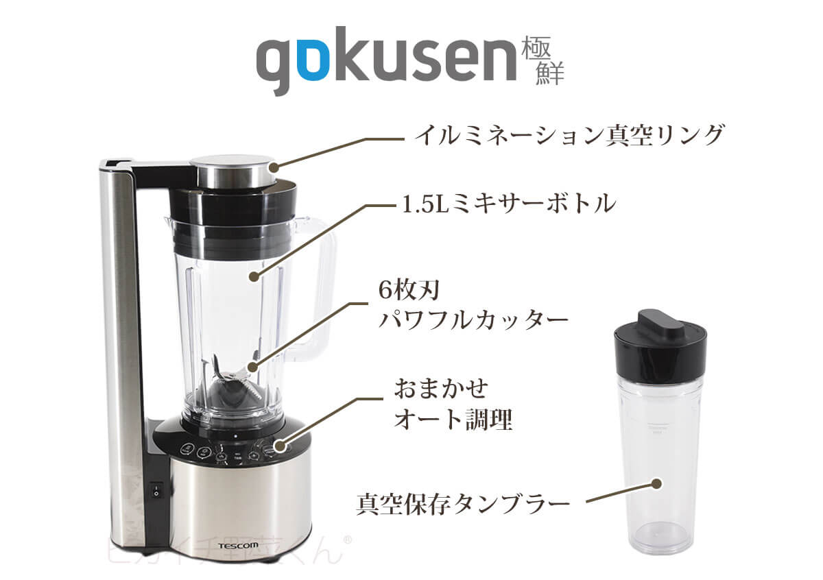 gokusen極鮮の部品説明