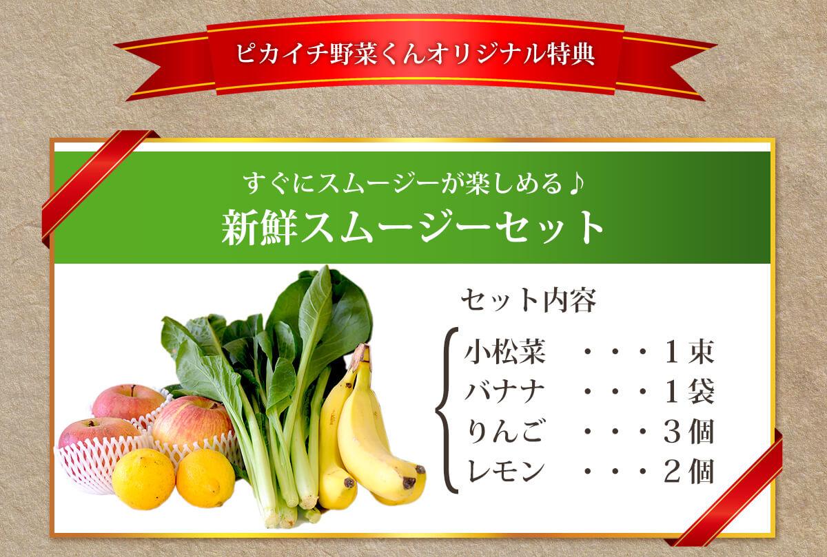 オリジナル特典(小松菜、バナナ、りんご、レモン)