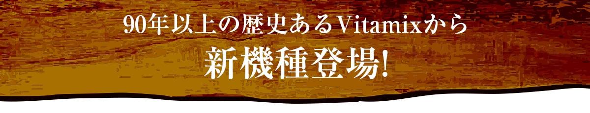 90年以上の歴史あるVitamixから新機種登場!