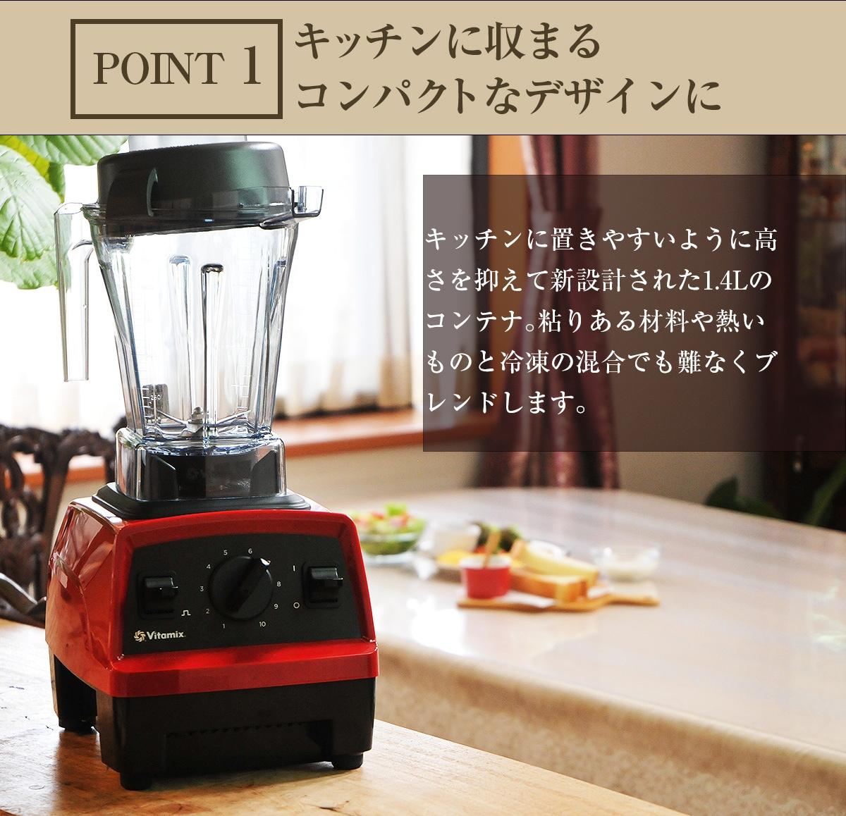 POINT1 キッチンに収まるコンパクトなデザインに