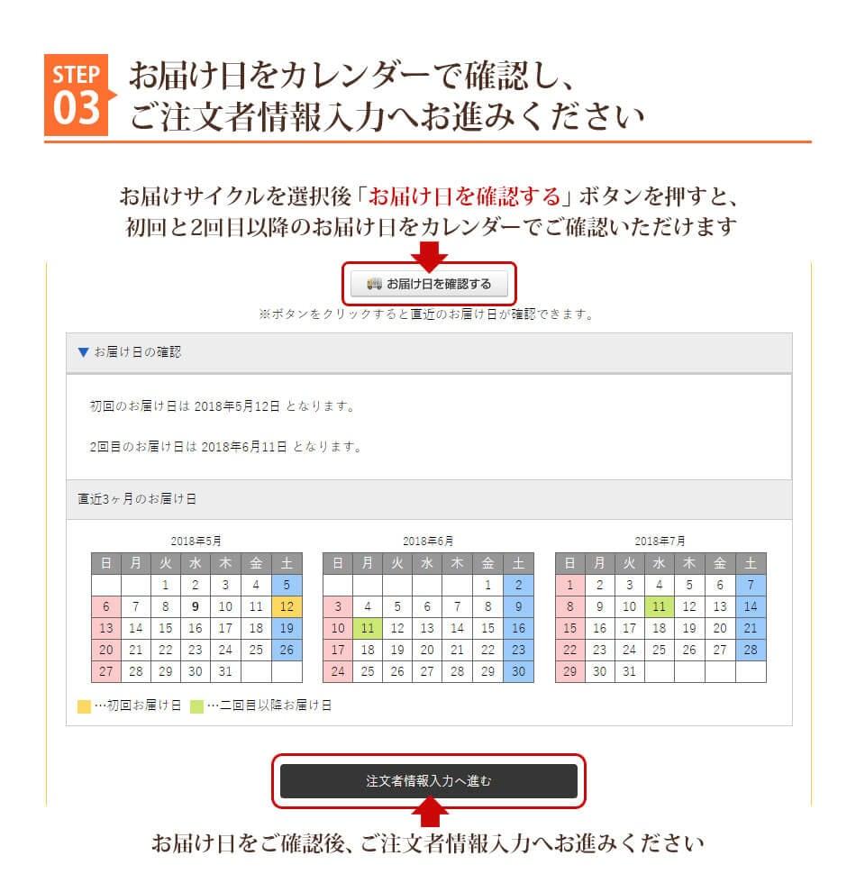注文方法 STEP3 お届け日をカレンダーで確認して注文者情報入力へ進んでください