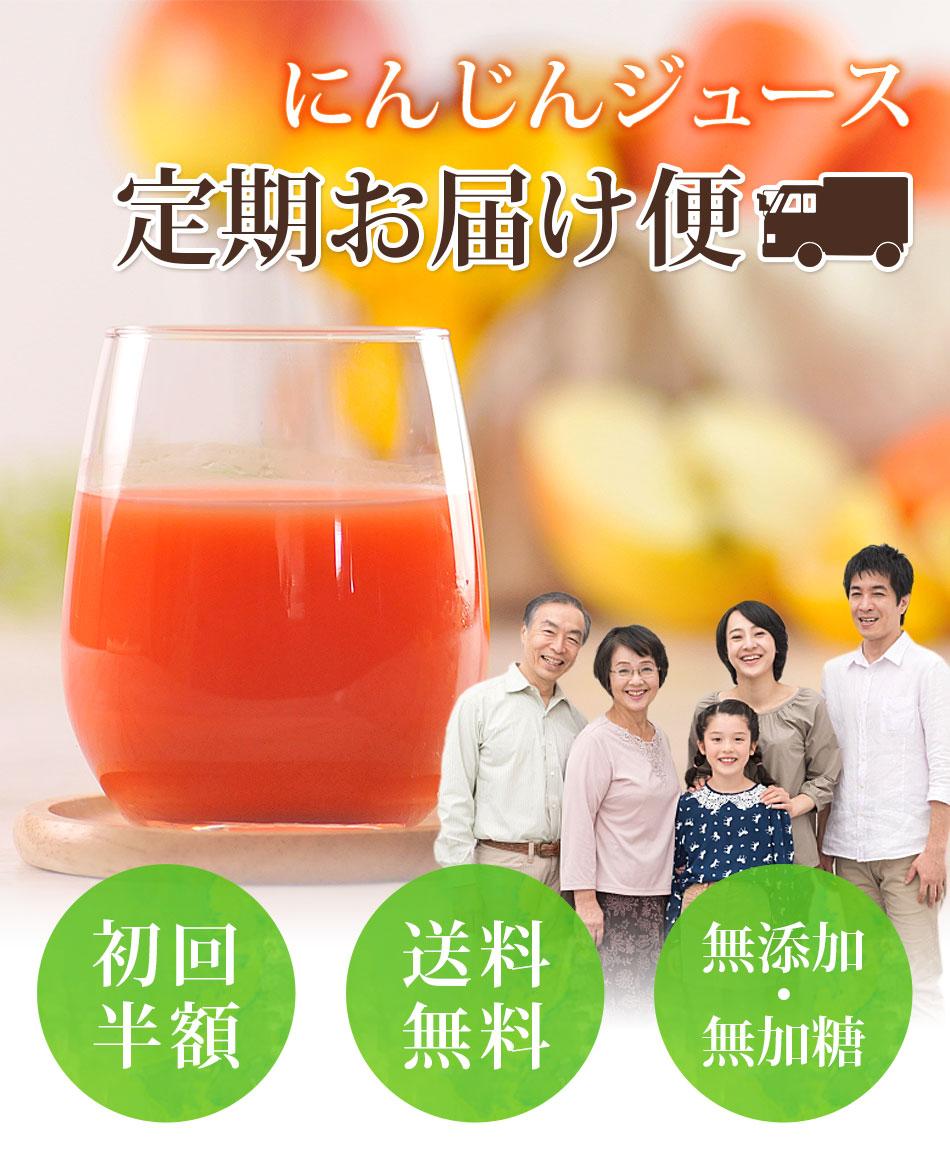にんじんジュース定期お届け便 初回半額、送料無料、無添加・無加糖