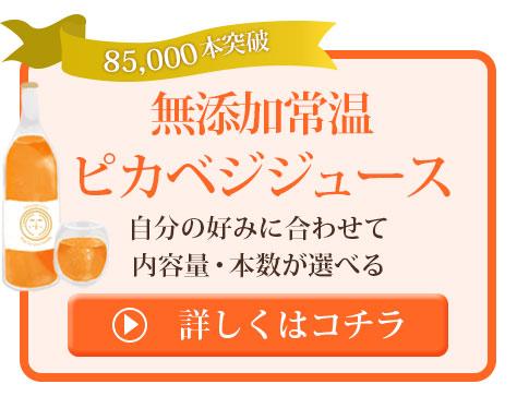 85,000本突破の常温ピカベジジュース