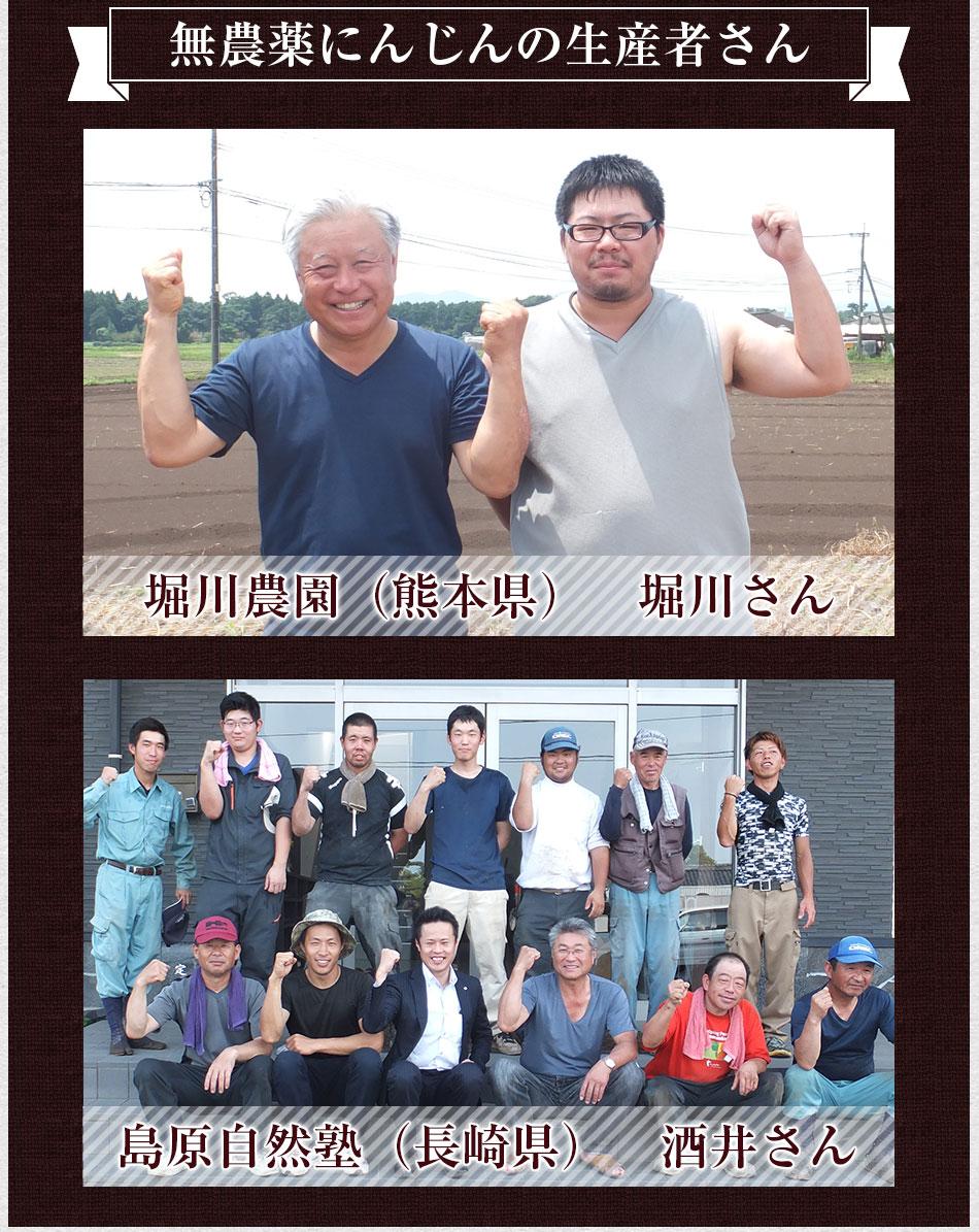 無農薬にんじんの生産者さん(熊本県産、長崎県産)