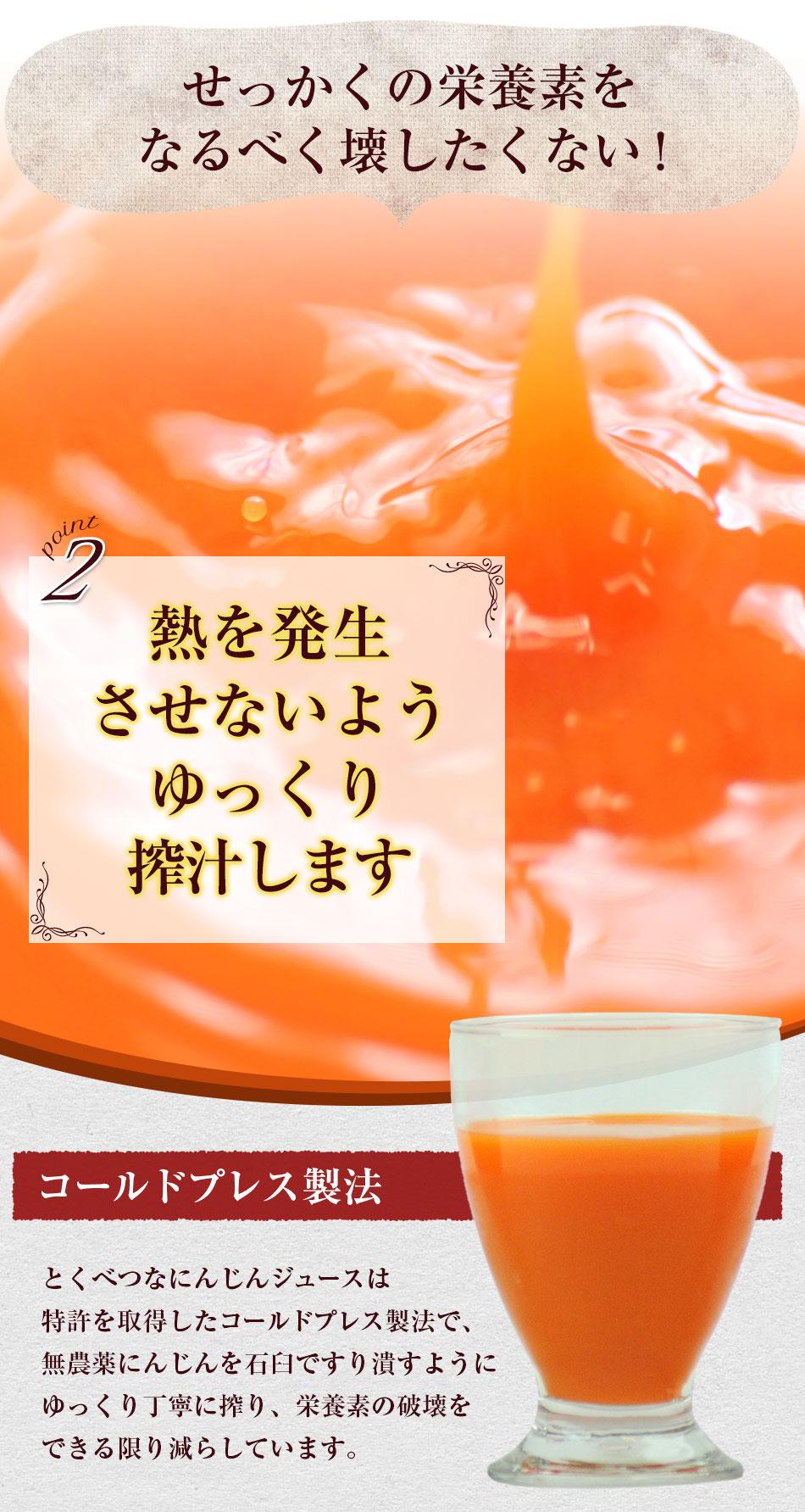 せっかくの栄養素を壊したくない 熱を発生させないようゆっくり搾汁するコールドプレス製法で搾っています