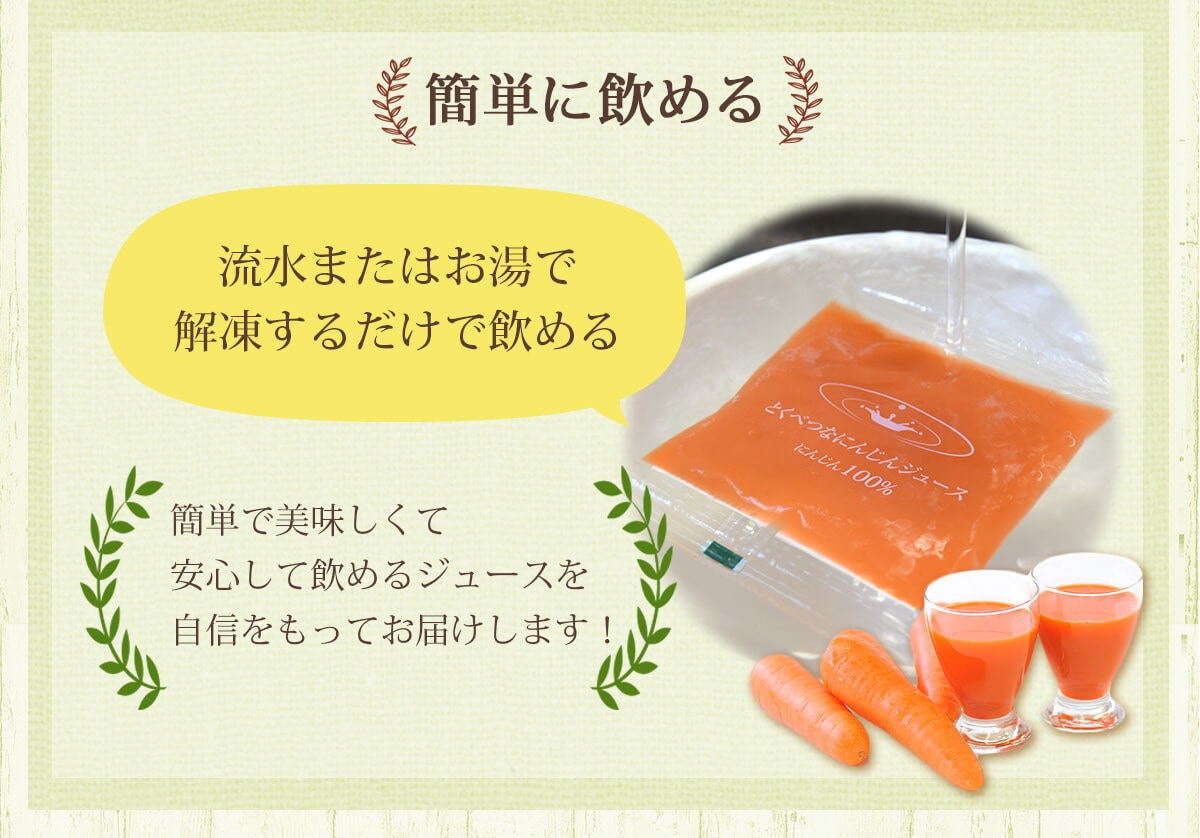 流水またはお湯で解凍するだけで簡単に飲める