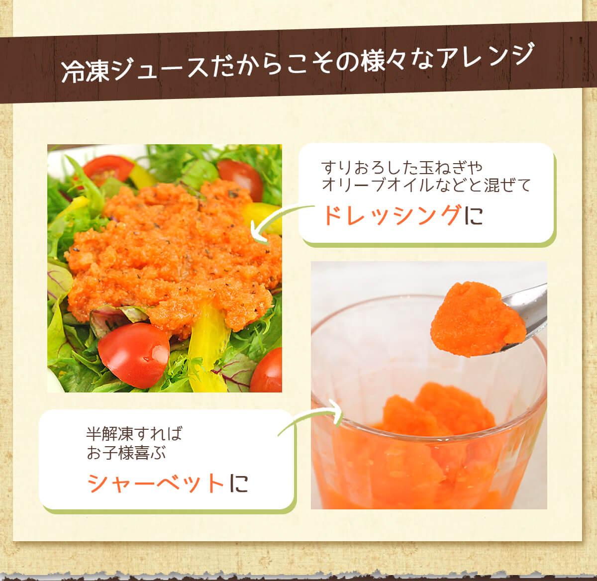 冷凍ジュースだからこその様々なアレンジ