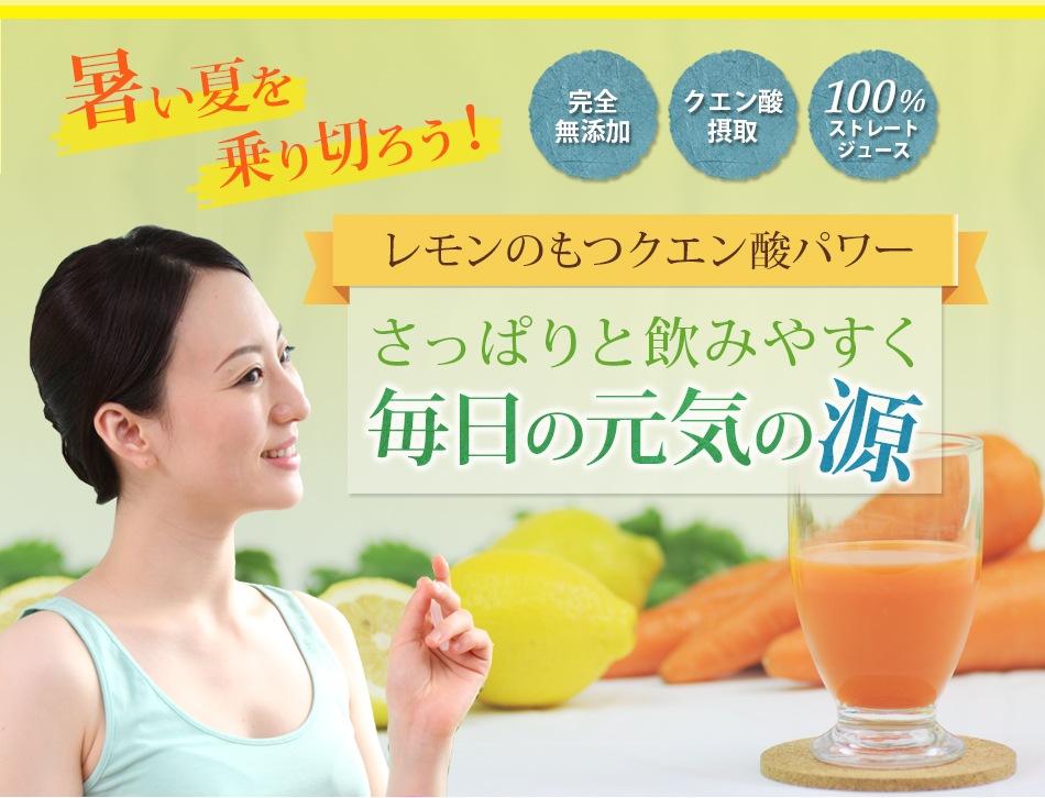 暑い夏を乗り切ろう!レモンのもつクエン酸パワーで毎日の元気の源